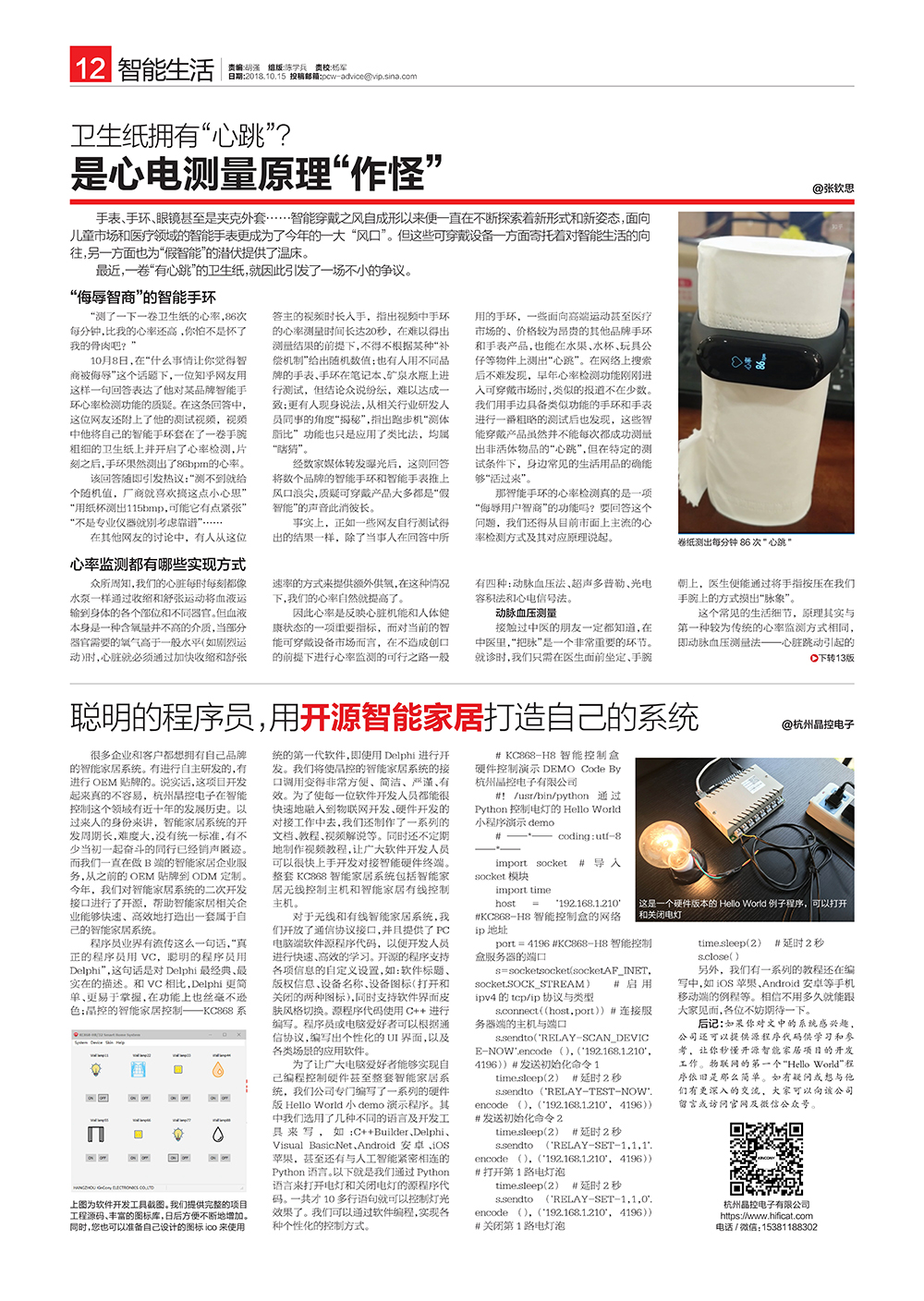 iot newspaper